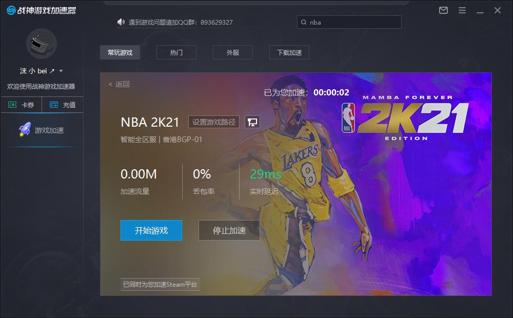 NBA2K21加速器